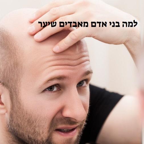 למה בני אדם מאבדים שיער