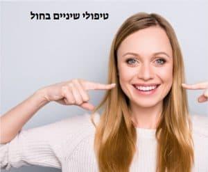 סוגי טיפולי שיניים בחול השתלת שיניים ציפוי שיניים
